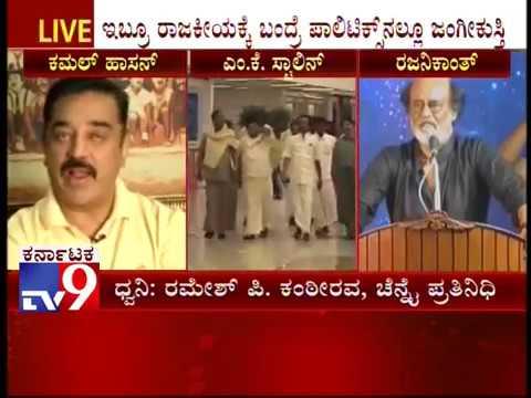Will see Kamal Haasan versus Rajinikanth in Tamil Nadu Political Theatre?