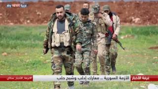 الأزمة السورية .. معارك إدلب وشبح حلب