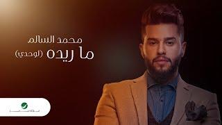 Mohamed AlSalim ... Ma Rydah - 2019 | محمد السالم ... ما ريده ( لوحدي ) - بالكلما