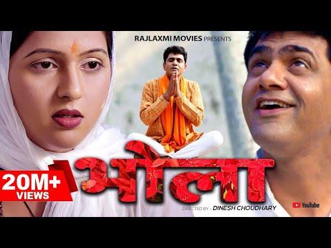 भोला BHOLA New Film | Uttar Kumar | Kavita Joshi | Rajlaxmi | Dinesh Choudhary