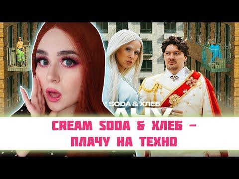 РЕАКЦИЯ Cream Soda & Хлеб - Плачу на техно