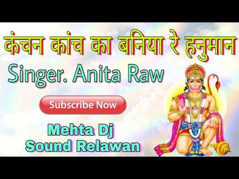 कंचन कांच का बनिया रे हनुमान (अनीता राव) Record By Mehta DJ Sound Relawan