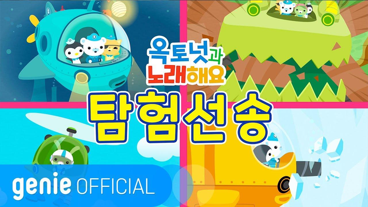 바다 탐험대 옥토넛 The Octonauts - 탐험선송 Gup Song Official M/V
