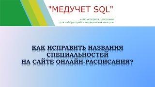 """Как исправить названия специальностей на сайте онлайн расписания в программе """"МЕДУЧЕТ SQL""""?"""