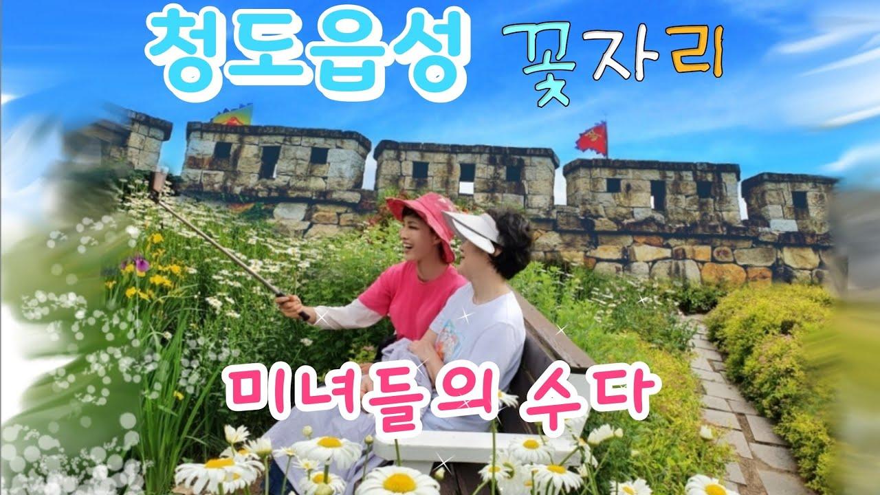 미녀들의 수다~청도읍성 꽃자리 [자작스토리32화]화가의 일상