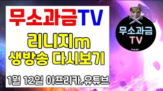 리니지m 무소과금TV 1월 12일 실시간 방송 다시보기…