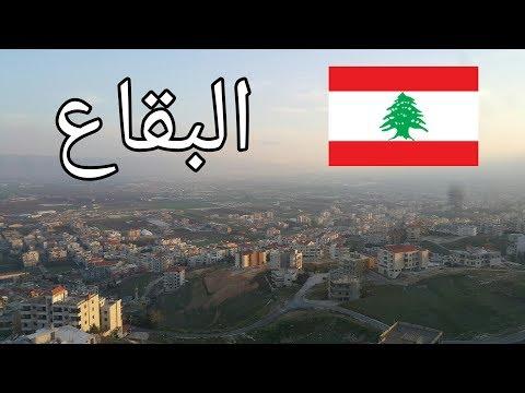BEKAA - (Lebanon) My awesome trip