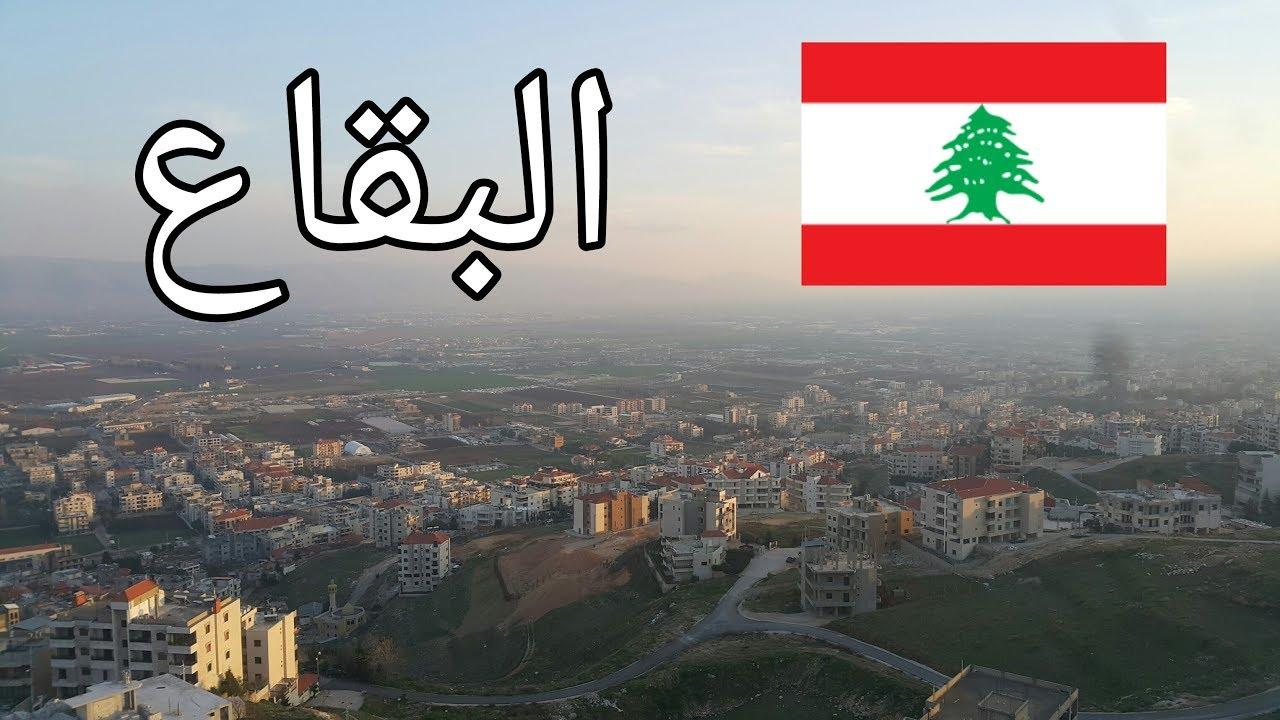 Download BEKAA - (Lebanon) My awesome trip