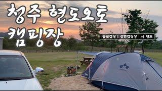 새 텐트로 솔로캠핑   이번에 도시캠핑장   대전근교 …