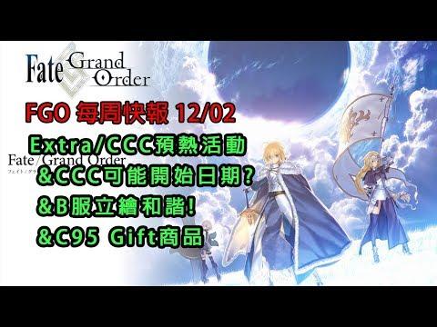 《Fate/Grand Order》 1202 CCC預熱活動|CCC可能開始時間?|B服立繪和諧|C95 Gift商品