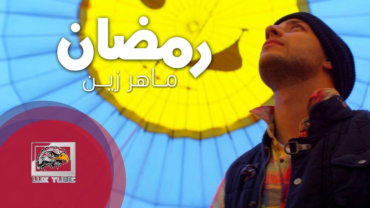 تحميل اغنية رمضان ماهر زين mp4