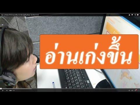 สนุก software ฝึกอ่านออกเสียงภาษาอังกฤษด้ายตัวเอง เก่งเร็ว