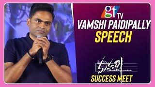 Директор Vamshi Paidipally супер мови | Махарші фільм успіх зустрічі | Махеш Бабу | ГТ ТБ