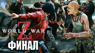 World War Z ► Прохождение #4 ► ФИНАЛ / Ending