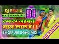 Tamatar Jaisan Gaal Lal Lal Hai Dj Song   Dhananjay Dhadkan   Dj Shashi Remix