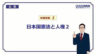 この映像授業では「【中学 公民】 憲法と人権2 日本国憲法」が約12分...