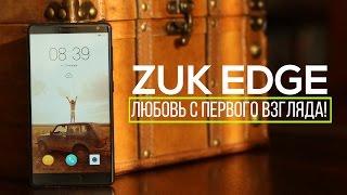 ZUK Edge: смартфон с которым трудно расставаться. Рамки - ОГОНЬ!