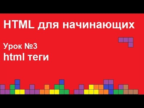 HTML для начинающих.  Урок 3.  Html теги.