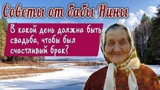 Советы от бабы Нины - В какой день должна быть свадьба, чтобы был счастливый брак?