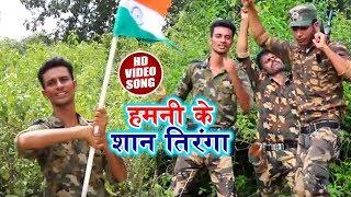 Bhojpuri Desh Bhakti Song    हमनी के शान तिरंगा    Panchdeep    Bhojpuri Songs 2018