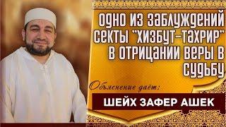 """Одно из заблуждений секты """"Хизбут-Тахрир"""" в отрицании веры в судьбу - шейх Зафер Ашек"""