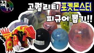 고퀄리티 포켓몬스터 피규어 뽑기!! (매맞는 꾹이..) 가챠뽑기 가샤폰 gashapon 레전드[ 꾹TV ]