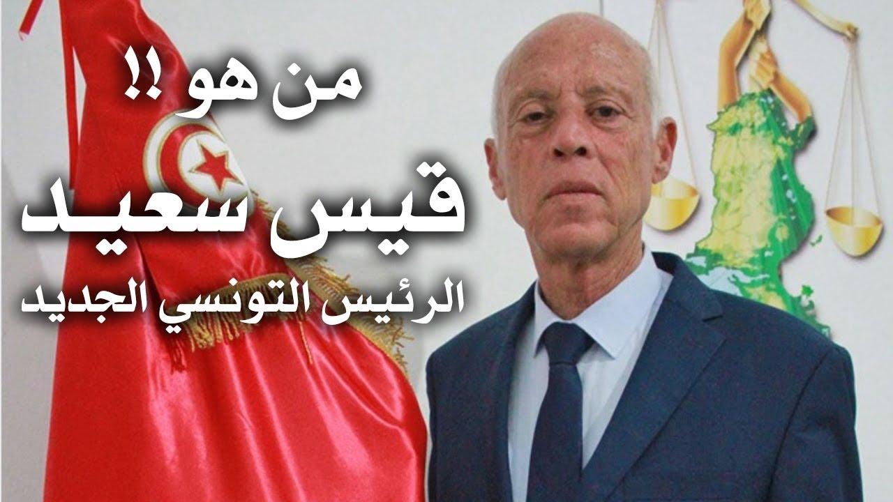 رئيس تونس الجديد