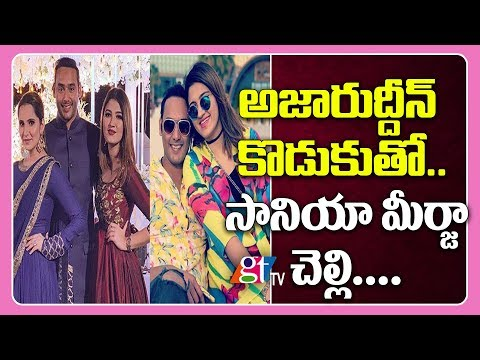 Sania Mirza's Sister Anam Dating With Azharuddin's Son Asad | Celebrity News | Great Telangana TV