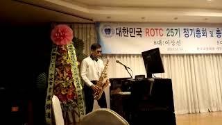 꽃물 테너섹소폰ㆍROTC25기정기총회