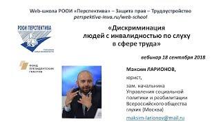Вебинар: Дискриминация людей с инвалидностью по слуху в сфере труда (18.09.2018)