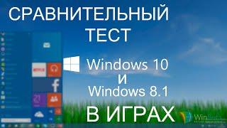 Сравнительный тест Windows 10 и Windows 8.1 в играх
