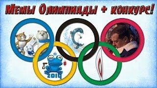 Краткий обзор мемов олимпиады-2014 + КОНКУРС!