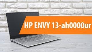 распаковка ноутбука HP Envy 13-ah0000ur / Unboxing HP Envy 13-ah0000ur