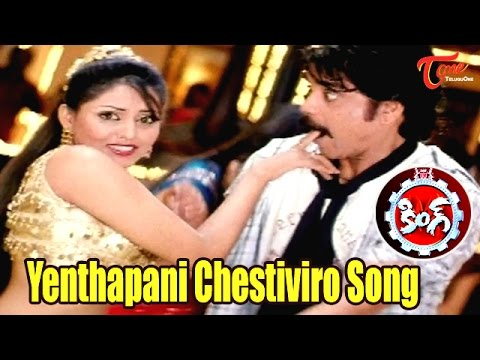 King Movie Songs | Yenthapani Chestiviro Song | Akkineni Nagarjuna | Trisha