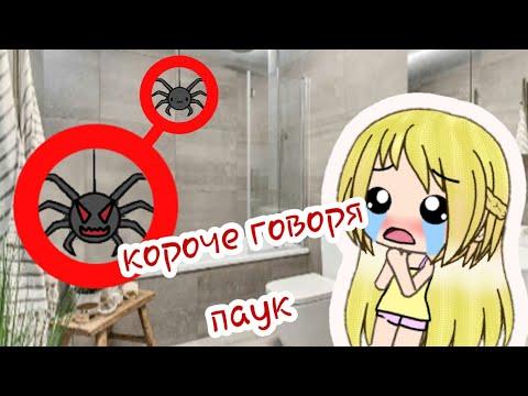 ||Короче говоря паук||{пародия}
