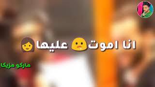 حاله واتس اب مهرجان ابو ليله روح قلبي ام العيال اللي انا اضايقك اللي دايب فيها