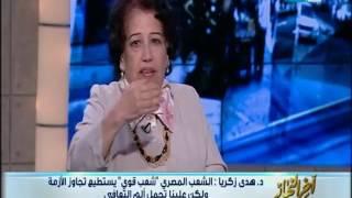 د .هدى زكريا أستاذ علم الاجتماع :الشعب المصرى قوى ويستطيع تجاوز الأزمة ولكن علينا تحمل ألم التعافي