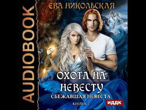 """2001522 Аудиокнига. Никольская Ева """"Охота на невесту. Книга 2. Сбежавшая невеста"""""""