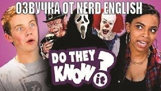 Знают ли подростки фильмы ужасов 90-х?