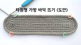 [도안]코바늘 가방 타원형 바닥뜨기 완전정복! Croc…