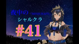 [LIVE] 【Minecraft】シャルクラ #41【島村シャルロット / ハニスト】