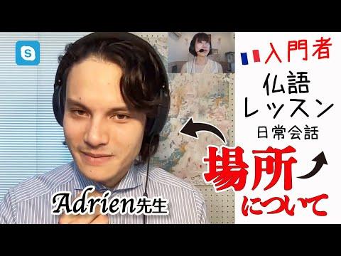 Adrien先生と「場所について」日常会話レッスン【フランス語 マンツーマン】(入門者)