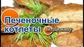 НАТАЛИ: Рубленные Печеночные Котлеты по диете Дюкана\Liver cutlets on a Dyukana