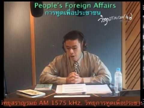saranrom radio AM1575 kHz : เราคืออาเซียน [27-10-2558]