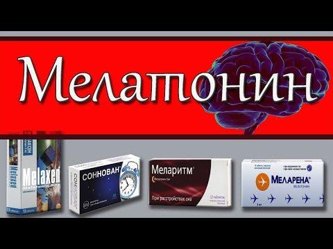 Мелатонин - гормон сна и счастья. Влияние на организм.