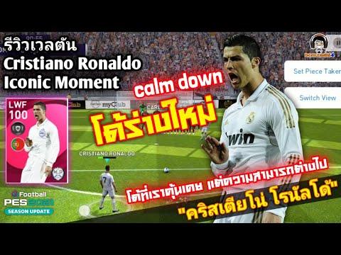 """รีวิวเวลตัน Cristiano Ronaldo ICON clam down โด้ร่างใหม่ ที่ต่างไป """"คริสเตียโน่ โรนัลโด้ [PES 2021]"""