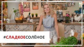 Рецепт тарта с шоколадной сгущенкой и грецкими орехами от Юлии Высоцкой | #сладкоесолёное №6