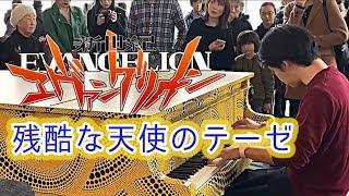 【都庁ピアノ】残酷な天使のテーゼ「The Cruel Angel''s Thesis」新世紀エヴァンゲリオン/Japanese street piano performance/高橋洋子/弾いてみた