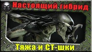 Настоящий гибрид  тяжа и СТ-шки ~ World of Tanks ~