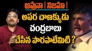 Special Story On TDP | Analysis About Chandrababu Naidu Failure In AP Elections | Super Movies Adda